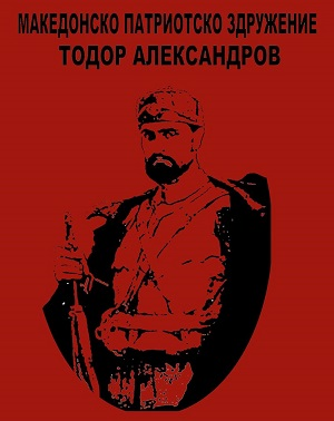 [Image: mpz-todor-aleksandrov.jpg]