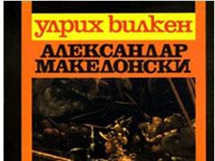 aleksandar-makedonski-1-180
