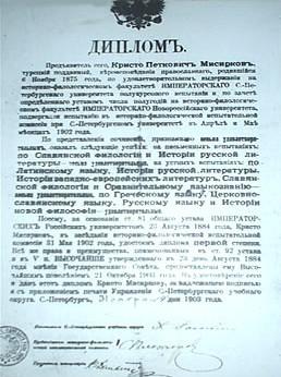 Дипломата на Мисирков од Петроградскиот Универзитет