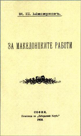 """""""За македонцките работи"""", издадена 1903 година во Софија"""