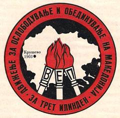 makedonska-nacija-logo